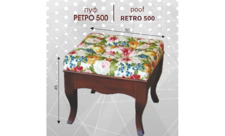 Пуф РЕТРО 500